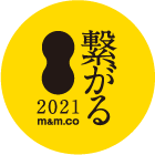 m&m.co 2021 繋がる